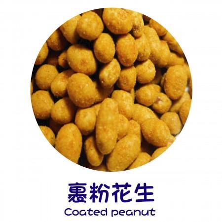 完成品–コーティングされたピーナッツ