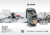 2018年 吉生石用空気圧工具のGISON製品カタログ - 2018年 吉生石用空気圧工具のGISON製品カタログ