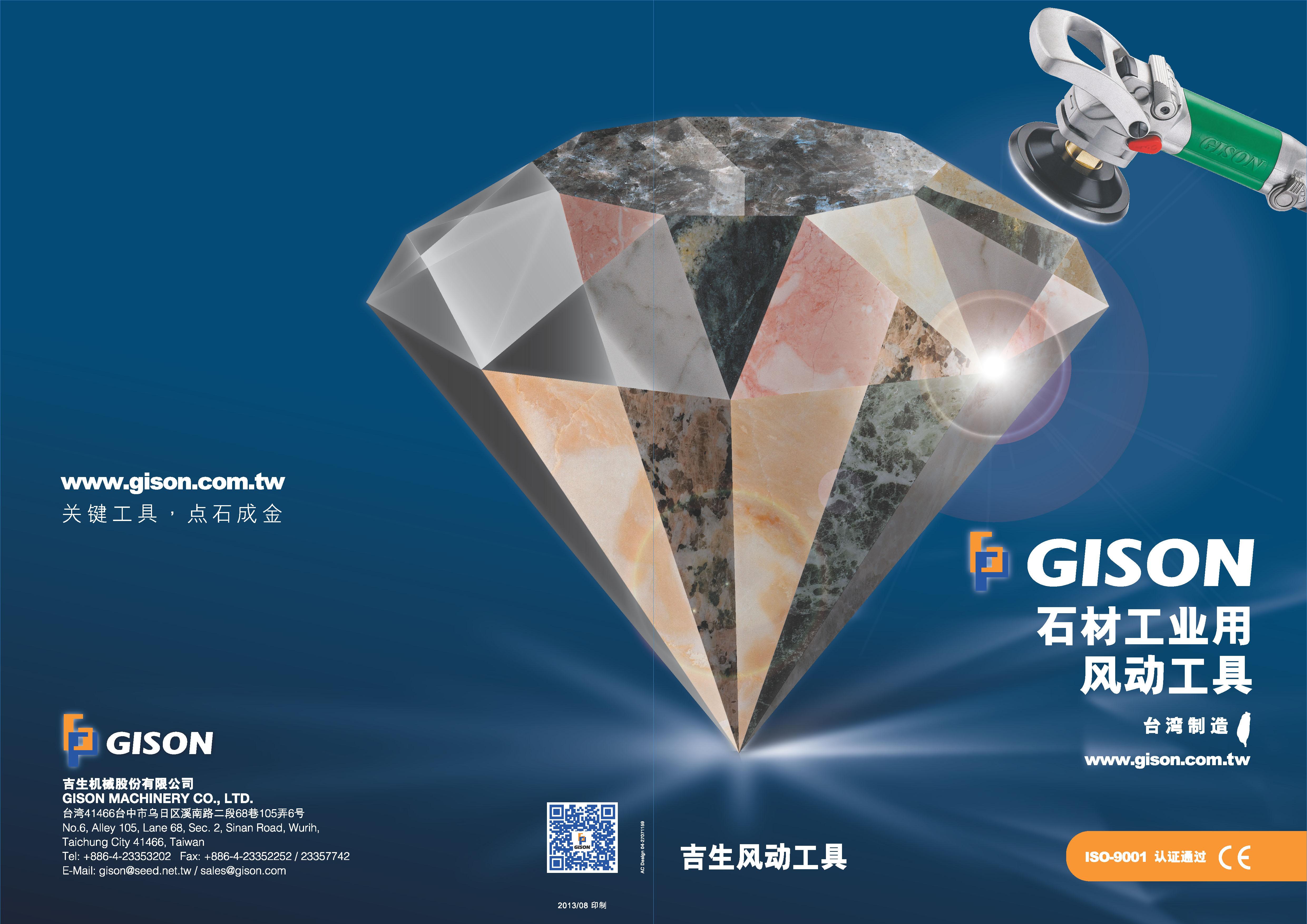 2013-2014 吉生石製品カタログ用GISON空気圧工具 - 2013-2014 吉生石のGISON空気圧工具カタログ