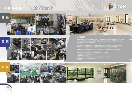 GISON 회사 프로필