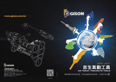 GISONエアツール、空気圧ツールフロント/バックページ