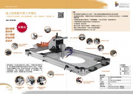 新製品:GPW-M2ポータブルウェットエアストーンホールカッター