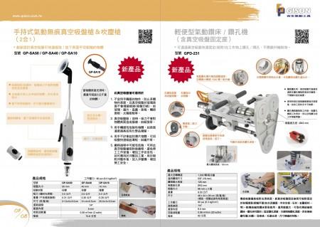 新製品:GP-SAシリーズハンディバキュームサクションリフター、GPD-231ポータブルエアドリルマシン