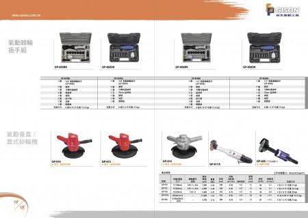 GISONエアラチェットレンチキット、エアバーティカルグラインダー、エアストレートグラインダー