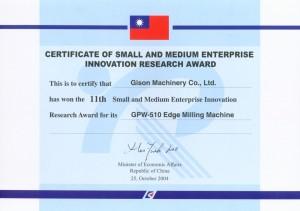 الجائزة الحادية عشر (2004) لبحوث الابتكار