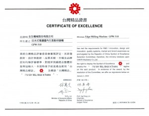 Символ досконалості Тайваню 2004 року (ДП)