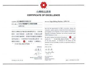 رمز التميز التايواني 2004 (SOE)