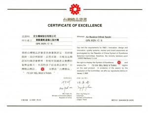символът за върхови постижения от 2005 г. на Тайван (ДП)