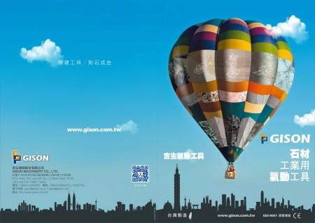 대만吉生 2015 년 석재 산업용 습식 공압 공구 카탈로그의 표지