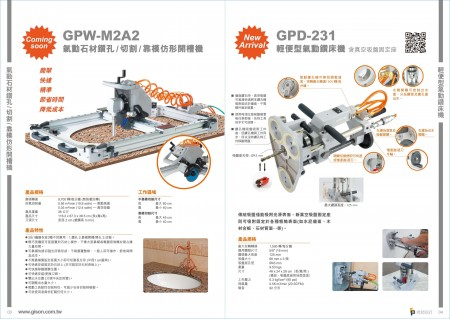 GISON GPW-M2A2 湿式风动石材钻孔/切割/靠模机, GPD-231 轻便型风动钻床,钻孔机