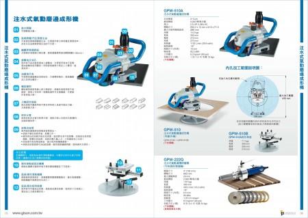 台灣吉生 注水式氣動磨邊成形機, 注水式氣動溝槽研磨機