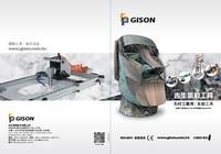 2018년 吉生석재 제품 카탈로그용 GISON 공압 공구 - 2018년 吉生석재 제품 카탈로그용 GISON 공압 공구