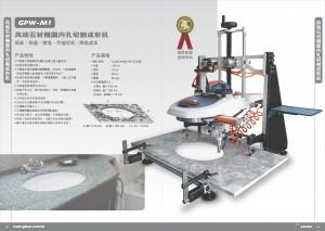 GISONGPW-M1シンクオーバルホールカッター/洗面台用ルーター