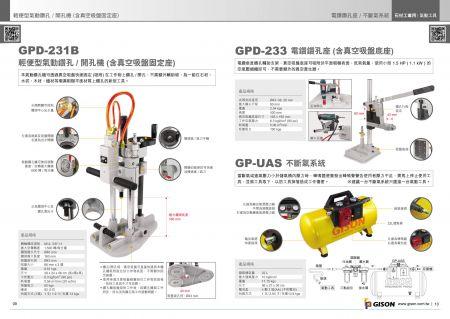 GPD-231Bポータブル空気圧ボール盤、GPD-233ボール盤、GP-UAS連続空気システム