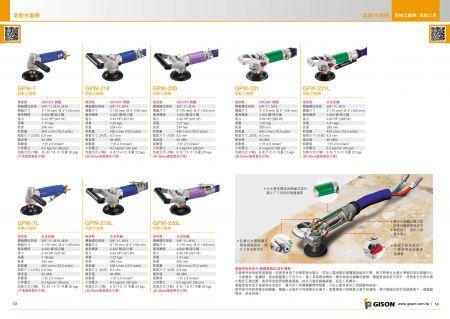 台灣吉生 氣動水磨機