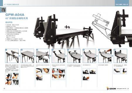 台灣吉生 GPW-A04A 45度斜邊黏合輔助夾具