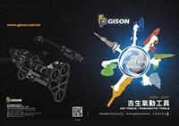 2016-2017 吉生GISON空気圧工具総合製品カタログ - 2016-2017 吉生GISON空気圧工具カタログ