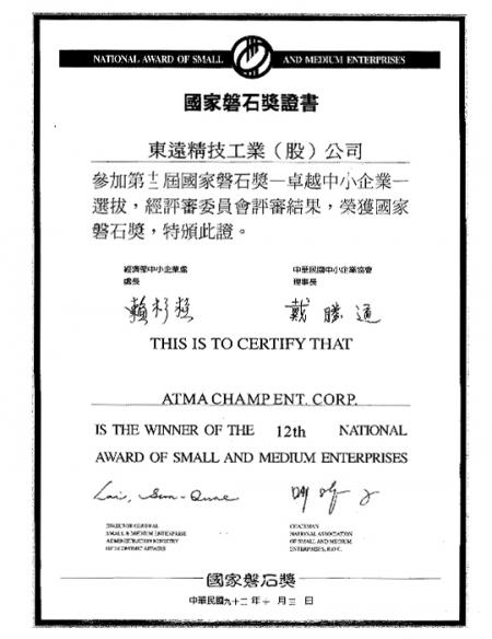 National Award of S & M Enterprises