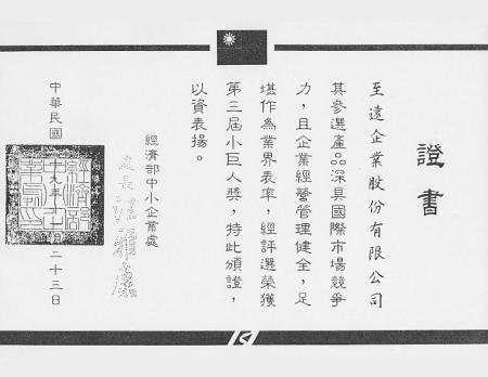 全国リトルジャイアント賞