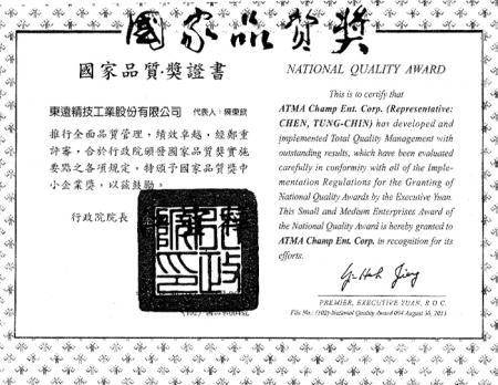 国家质量奖