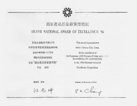 รางวัล Silver National of Excellence