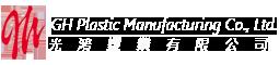 GH Plastic Manufacturing Co., Ltd.