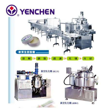 軟膏生產設備 - 軟膏生產設備