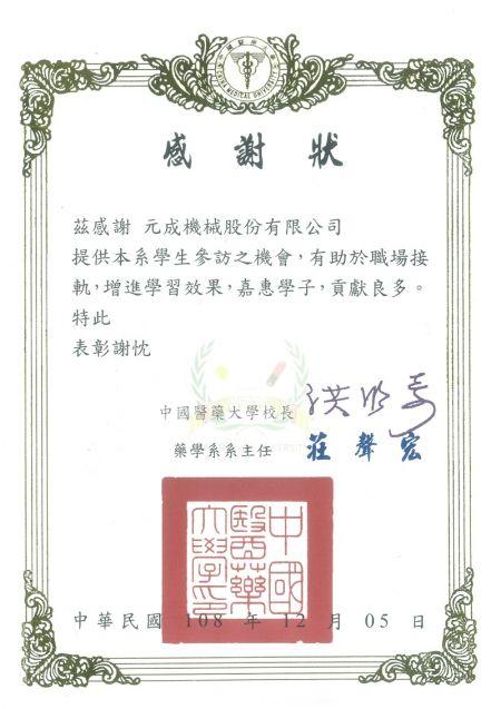 มหาวิทยาลัยการแพทย์จีน