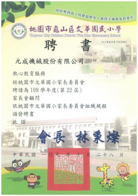 Wen-Hua Elementary School