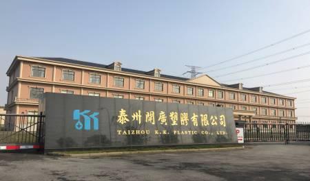 Main Building of Cosjar Factory