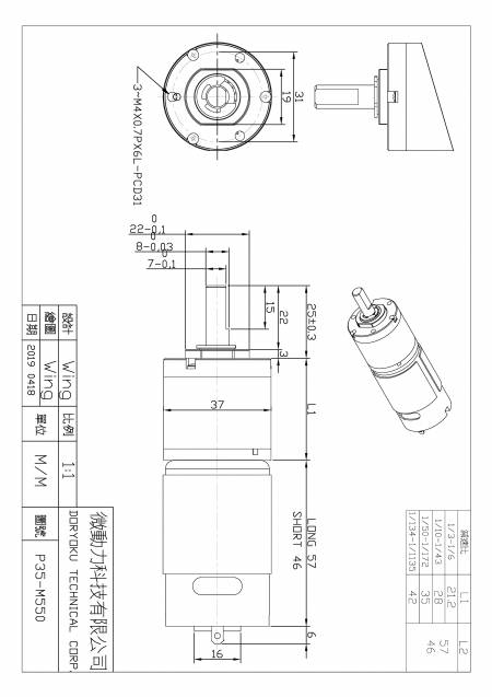 DC Brushed Motor With Reduction Gear Box Dia. 35mm550