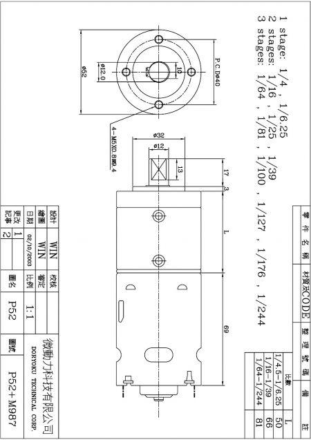 Planetary Gear Motor_P52-1 DIA52 987