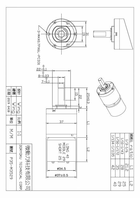 Brushed Motor With Reduction Gear Head Dia. 37mm shorter