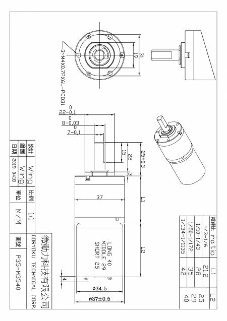 Brushed Motor With Reduction Gear Head Dia. 37mm