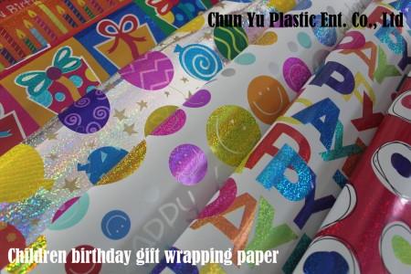 <br />Пакувальний папір для подарунків для          дітей та днів народження