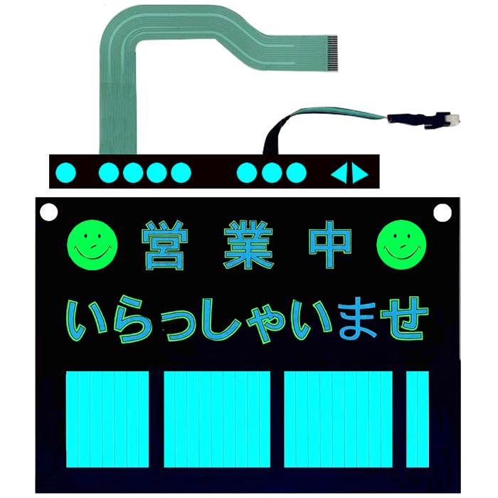 業務用エルパネル - ELパネル付きメンブレンキーボード