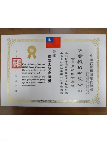 National Quality Brand Award 1.