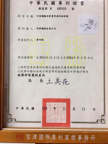 Especificação de patente - máquina de corte removível de vegetais.