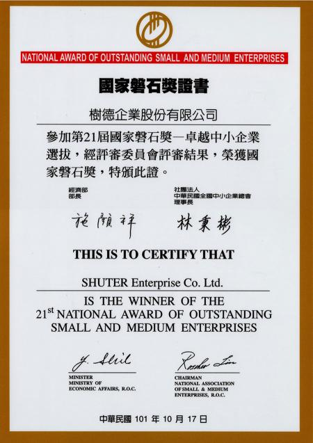 21st National Award of Outstanding Small and Medium Enterprises - Ministry of Economic Affairs, Taiwan