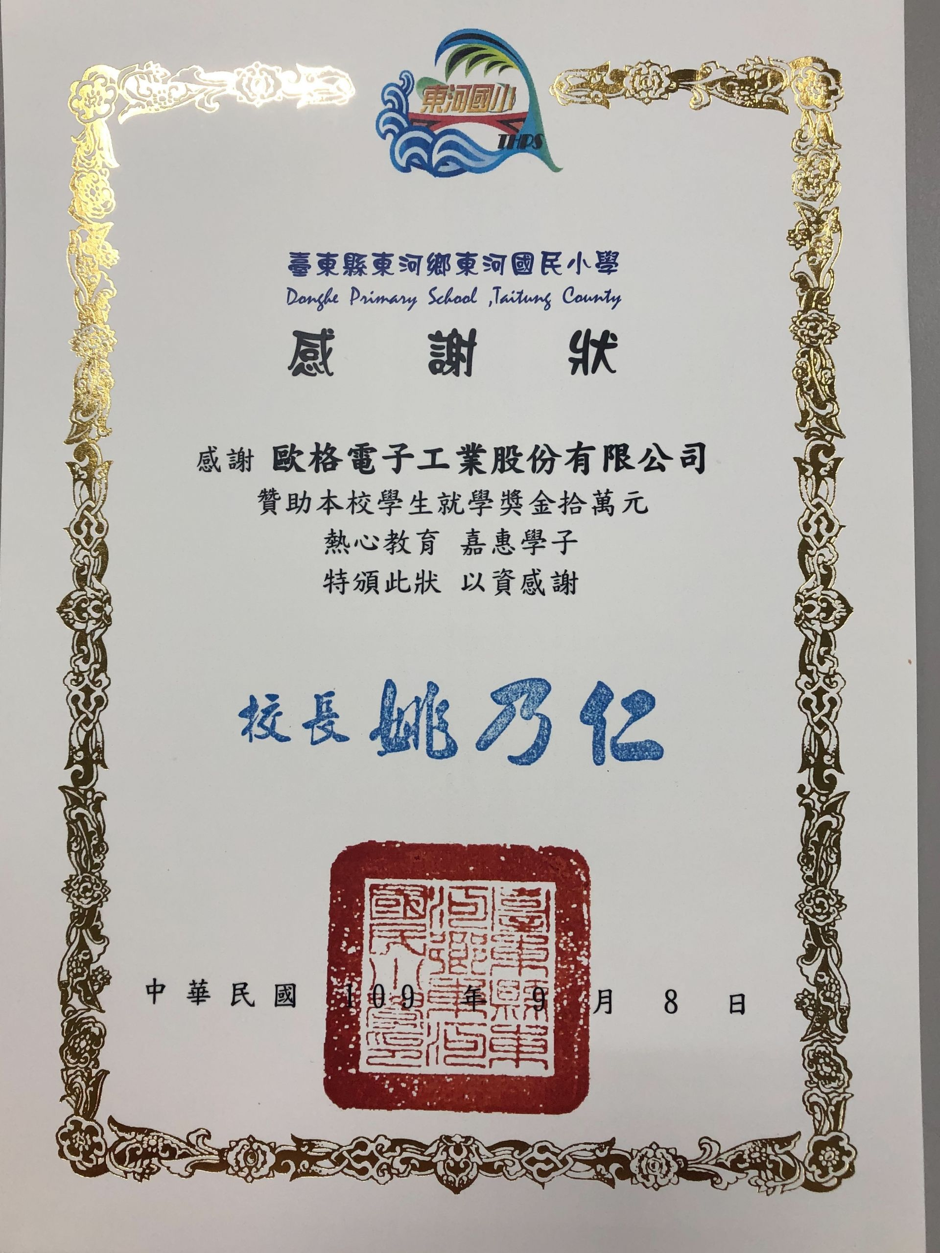 AHOKU awarded the 2020 Certificate of Scholarship's Appreciation from Donghe Primary School