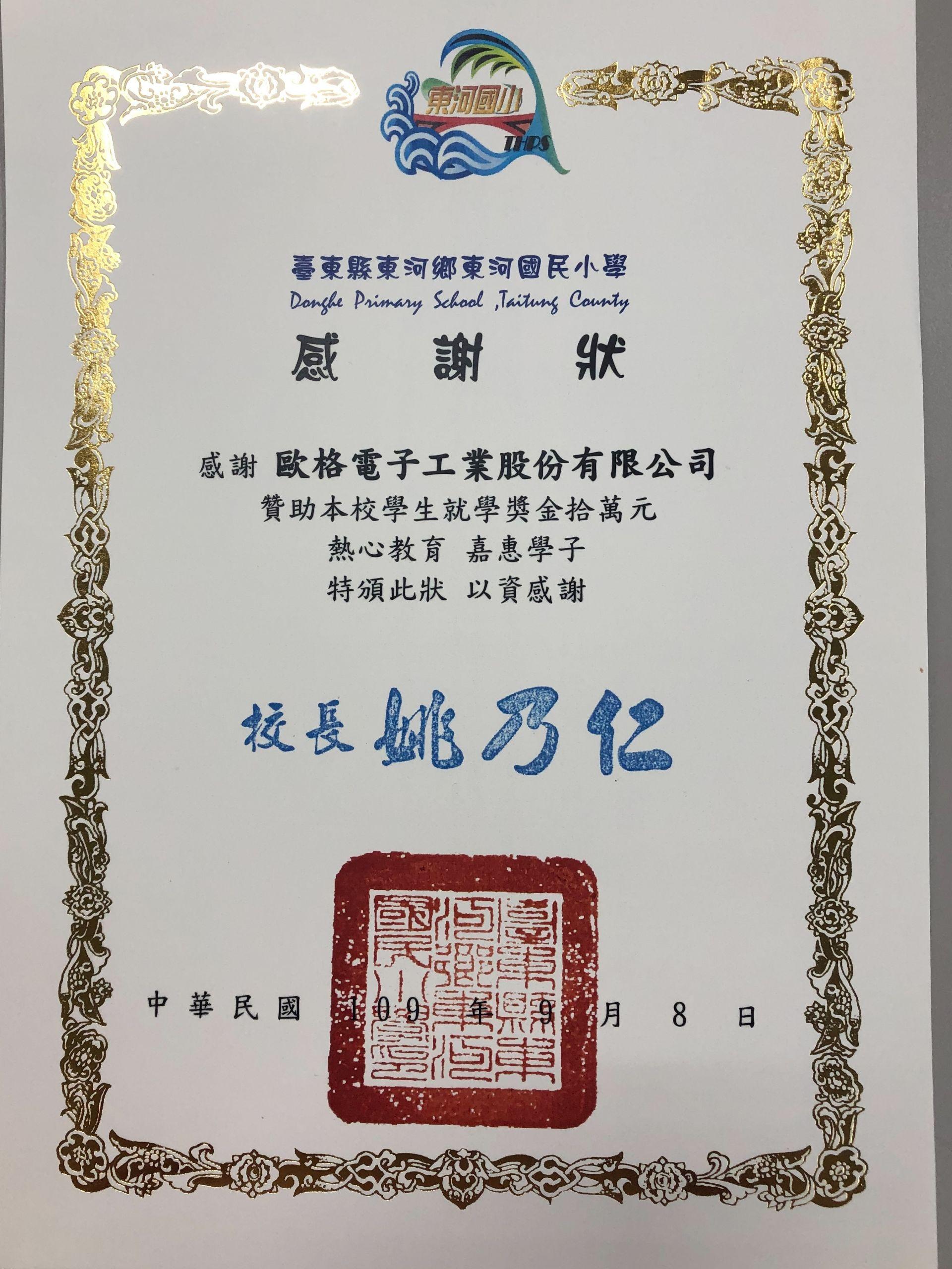 AHOKU recibió el Certificado de reconocimiento de becas 2020 de la escuela primaria Donghe