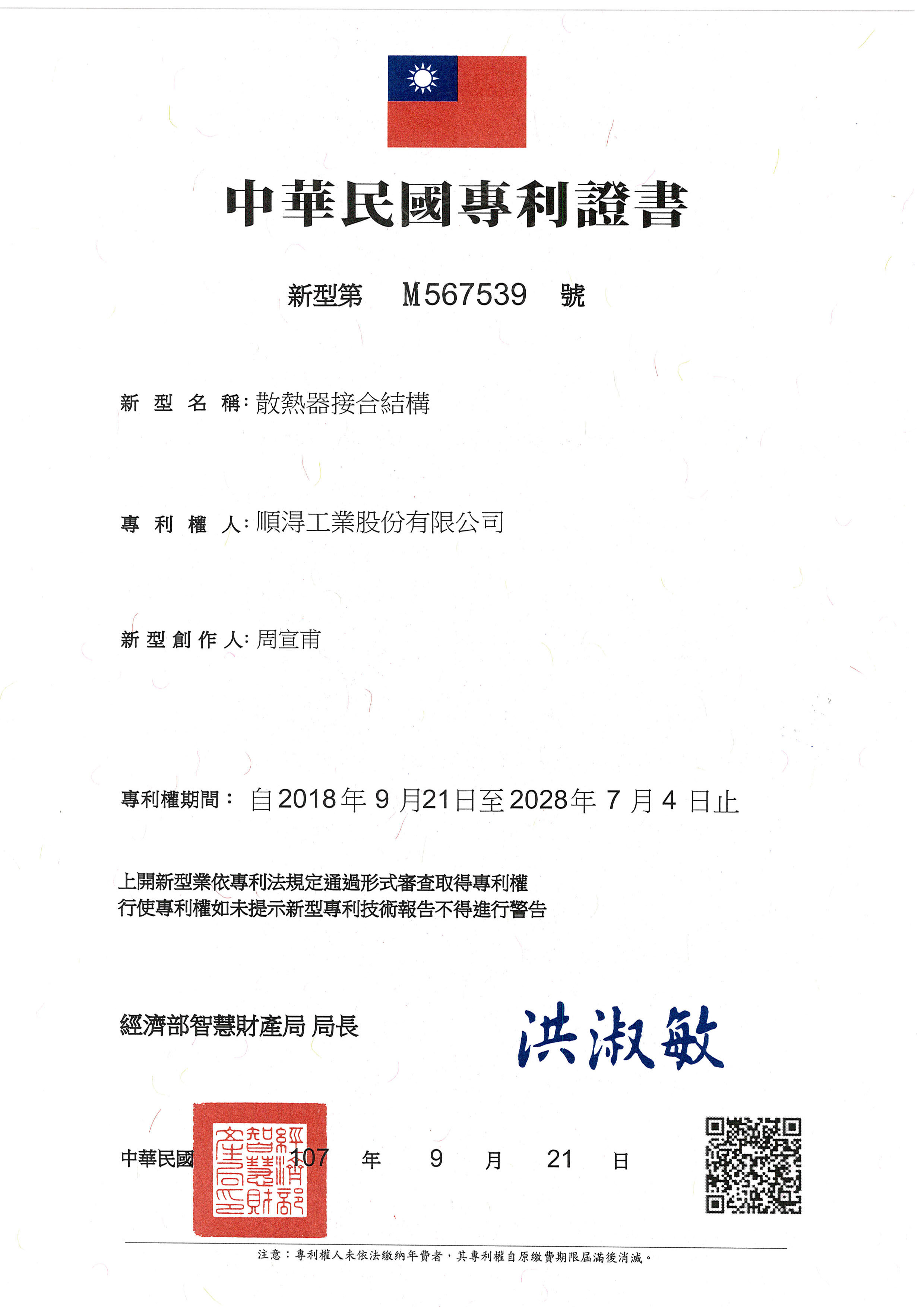 New Patent Release Shunteh News And Events Shunteh Machinery Mfg