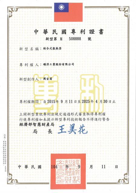 हीट सिंक पेटेंट (ताइवान)