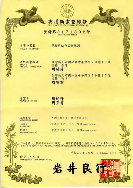 Bằng sáng chế tản nhiệt (Nhật Bản)