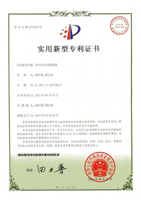 हीट सिंक पेटेंट (चीन)