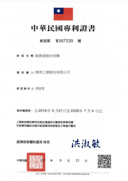 Патенты на радиаторы (Тайвань)