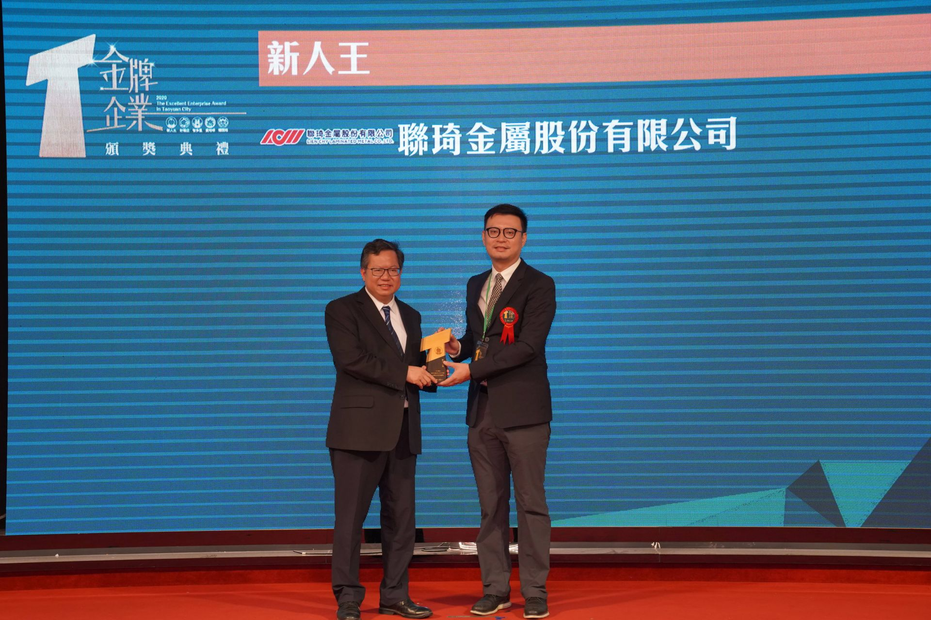Taoyuan City Mayor and Lien Chy's General Manager Dr. Chuang at the Awards Ceremony