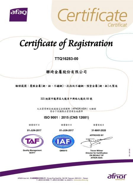 Lienchy Laminated Metal ISO9001 certification (Chinese)