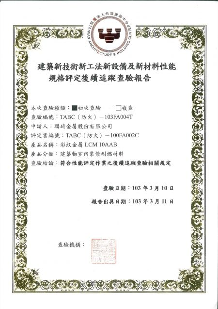 Lienchy Laminated Metal building interior equipment, flame resistant materials (Chinese)
