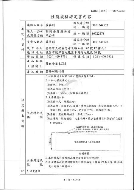 Lienchy Laminated Metal Taiwan materiali da costruzione ignifughi certificazione-fiamma secondaria (cinese)